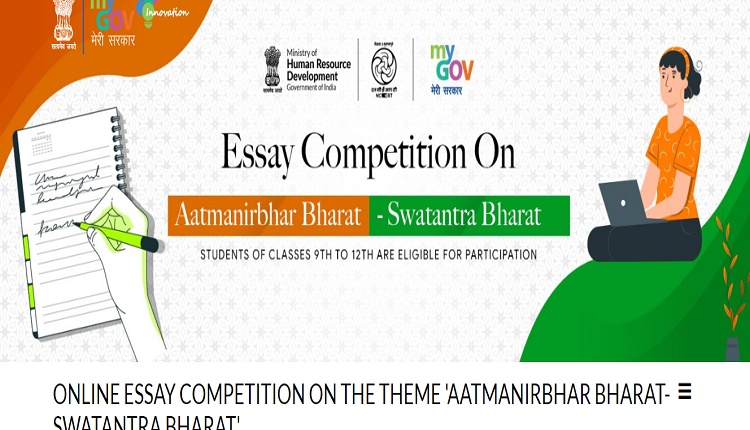 essay competition – hrd